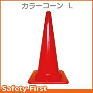 カラーコーン L 赤|safety-first