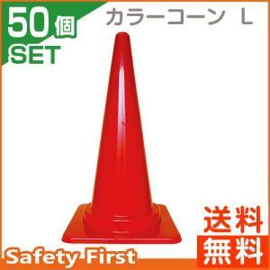 送料無料 カラーコーン L 赤 50本セット|safety-first