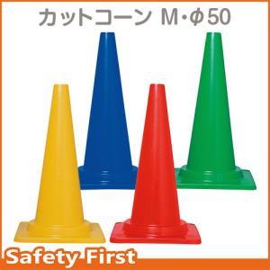 カットコーン M 660H φ50 黄・赤・青・緑|safety-first