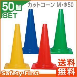送料無料 カットコーン M 660H φ50 黄・赤・青・緑 50本セット|safety-first
