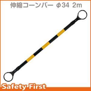 伸縮コーンバー φ34 2m 黄黒 safety-first