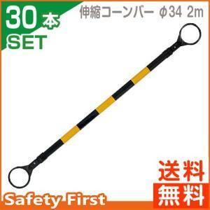 送料無料 伸縮コーンバー φ34 2m 黄黒 30本セット safety-first