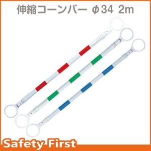 伸縮コーンバー φ34 2m 赤白・緑白・青白 safety-first