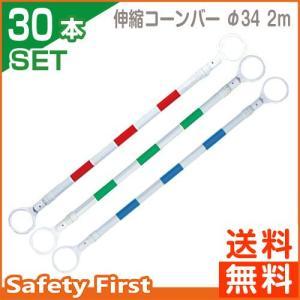 送料無料 伸縮コーンバー φ34 2m 赤白・緑白・青白 30本セット safety-first