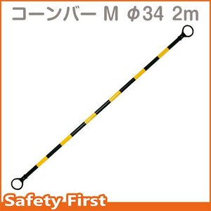 コーンバー M φ34 2m 黄黒|safety-first