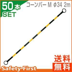 送料無料 コーンバー M φ34 2m 黄黒 50本セット|safety-first
