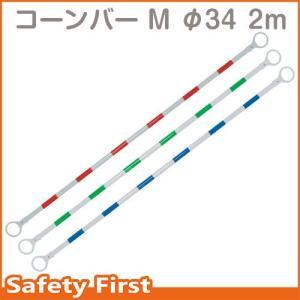 コーンバー M φ34 2m 赤白・緑白・青白|safety-first