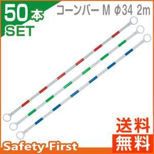 送料無料 コーンバー M φ34 2m 赤白・緑白・青白 50本セット|safety-first