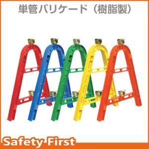 単管バリケード(樹脂製) 黄・青・赤・緑・オレンジ safety-first