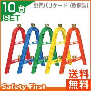 送料無料 単管バリケード(樹脂製) 黄・青・赤・緑・オレンジ 10台セット safety-first