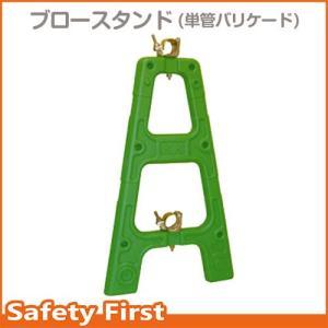ブロースタンド (単管バリケード) 緑 safety-first
