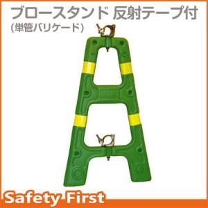 ブロースタンド 反射テープ付 (単管バリケード) 緑 safety-first