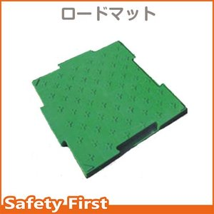 ロードマット 緑|safety-first