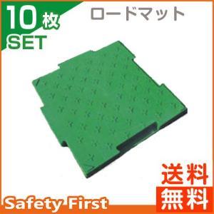 ロードマット 緑 10枚セット|safety-first
