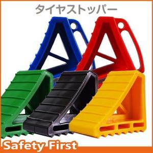 タイヤストッパー 黄・黒・青・赤・緑|safety-first