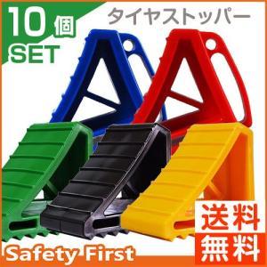 送料無料 タイヤストッパー 黄・黒・青・赤・緑 10個セット|safety-first