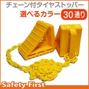 タイヤストッパー プラスチックチェーン2m付 <br>選べるカラー30通り!車輪止め 輪止め|safety-first