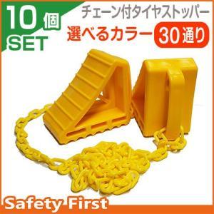 送料無料 タイヤストッパー プラスチックチェーン2m付 10セット<br>選べるカラー30通り!車輪止め 輪止め|safety-first