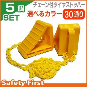 送料無料 タイヤストッパー プラスチックチェーン2m付 5セット<br>選べるカラー30通り!車輪止め 輪止め|safety-first