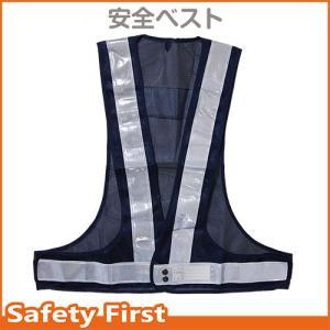 安全ベスト 50mm 紺メッシュ/白反射 safety-first