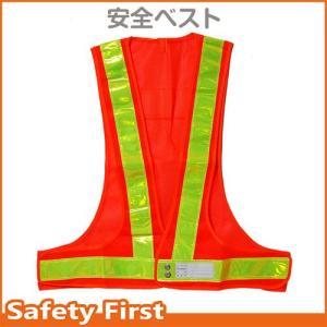 安全ベスト 50mm オレンジメッシュ/黄反射 safety-first