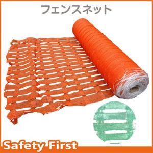 送料無料 フェンスネット 1m×50m  オレンジ・グリーン オレンジネット・グリーンネット|safety-first