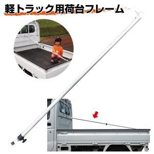 軽トラック用 荷台フレーム アルミ製 軽トラック シート・トラックシート・軽トラック シートカバー