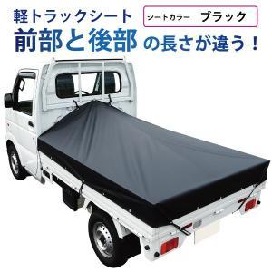 軽トラック 荷台シート 前部2.0×後部1.8m×長さ2.2m ブラック ※アルミ製荷台フレーム別売 safety-first