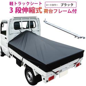 軽トラック 荷台シート 前部2.0×後部1.8m×長さ2.2m ブラック ※アルミ製荷台フレームセット safety-first