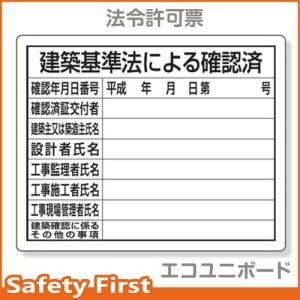 法令許可票 建築基準法による確認済 302-01A|safety-first