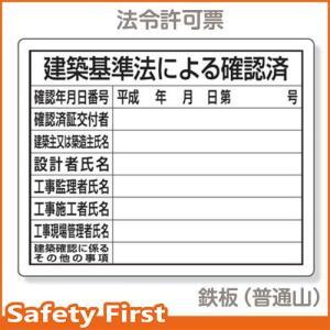法令許可票 建築基準法による確認済 302-02A|safety-first