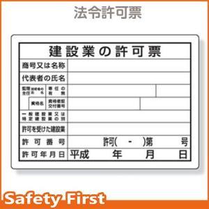 法令許可票 建設業の許可票 第29号様式 302-031|safety-first