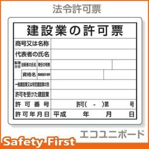 法令許可票 建設業の許可票 302-03A|safety-first