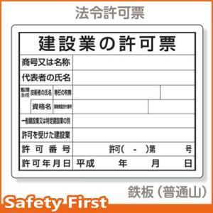 法令許可票 建設業の許可票 302-04A|safety-first