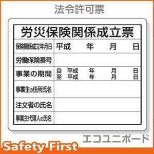 法令許可票 労災保険関係成立票 302-07|safety-first