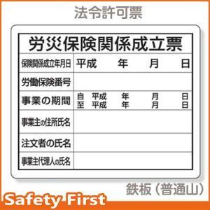 法令許可票 労災保険関係成立票 302-08|safety-first