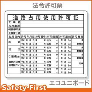 法令許可票 道路占用使用許可証 302-09|safety-first