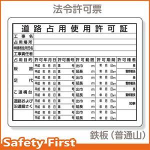 法令許可票 道路占用使用許可証 302-10|safety-first