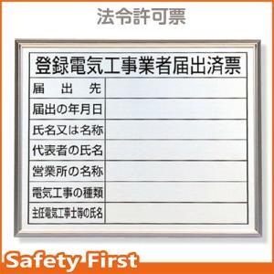登録電気工事業者届出済票 アルミ額縁付 302-11|safety-first