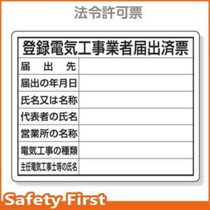 登録電気工事業者届出済票 302-111|safety-first