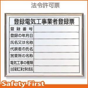 登録電気工事業者登録票 アルミ額縁付 302-12|safety-first