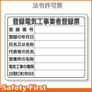 登録電気工事業者登録票 302-121|safety-first