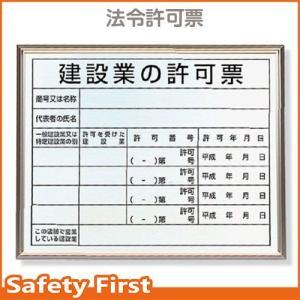 法令標識 建設業の許可票 アルミ額縁 302-13|safety-first