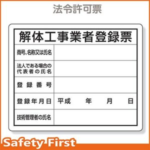 法令許可票 解体工事業者登録票 302-14|safety-first