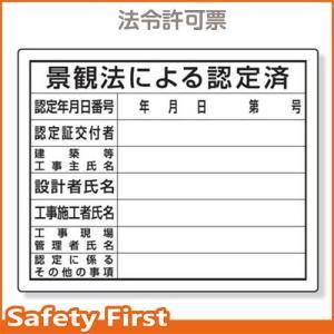 法令許可票 景観法による認定済 302-15|safety-first