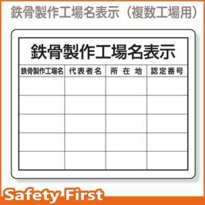 鉄骨製作工場名表示・複数工場用 302-16|safety-first