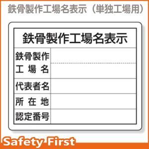 鉄骨製作工場名表示・単独工場用 302-18|safety-first
