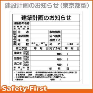 建築計画のお知らせ(東京都型) 302-21|safety-first