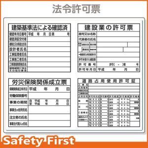 法令許可票 法定4許可票一括型 302-23B|safety-first