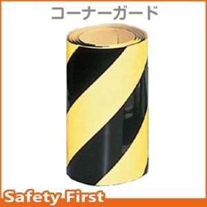 コーナーガード・黄/黒(反射) 304-21|safety-first